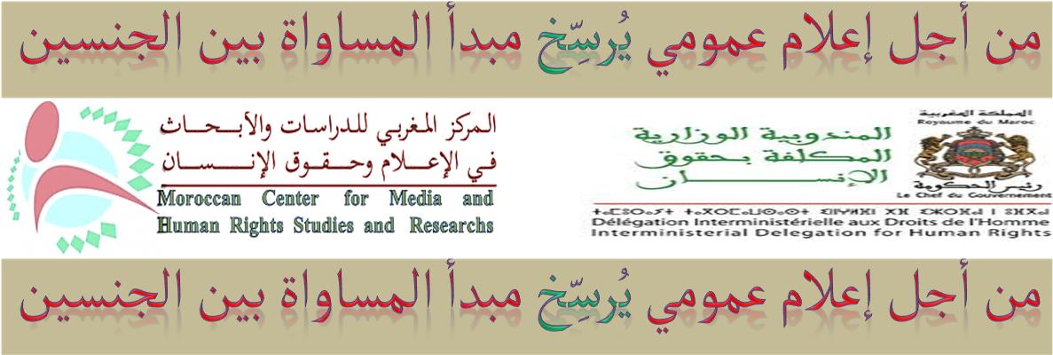 شراكة 2016 المندوبية الوزارية لحقوق الإنسان بالمغرب